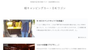 軽キャンピングカー・OKワゴン