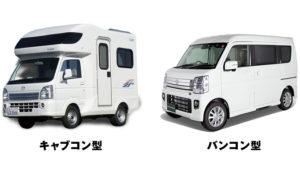 軽キャンパーはキャブコン型とバンコン型に分けられる
